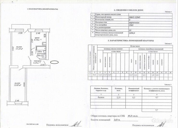 2-комнатная, Минск, Михася Лынькова ул. — фото 1