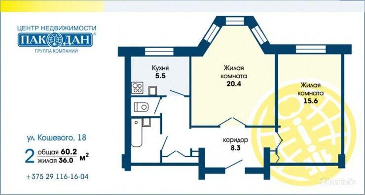 2-комнатная, Минск, Кошевого ул. 18 — фото 1