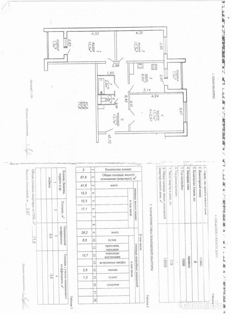 3-комнатная, Бобруйск, Станционная ул. — фото 1