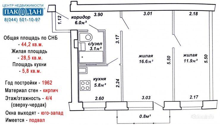 2-комнатная, Минск, Щербакова ул. — фото 1