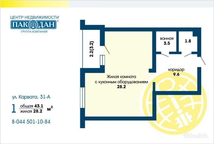 1-комнатная, Минск, Карвата ул. 31 — фото 1
