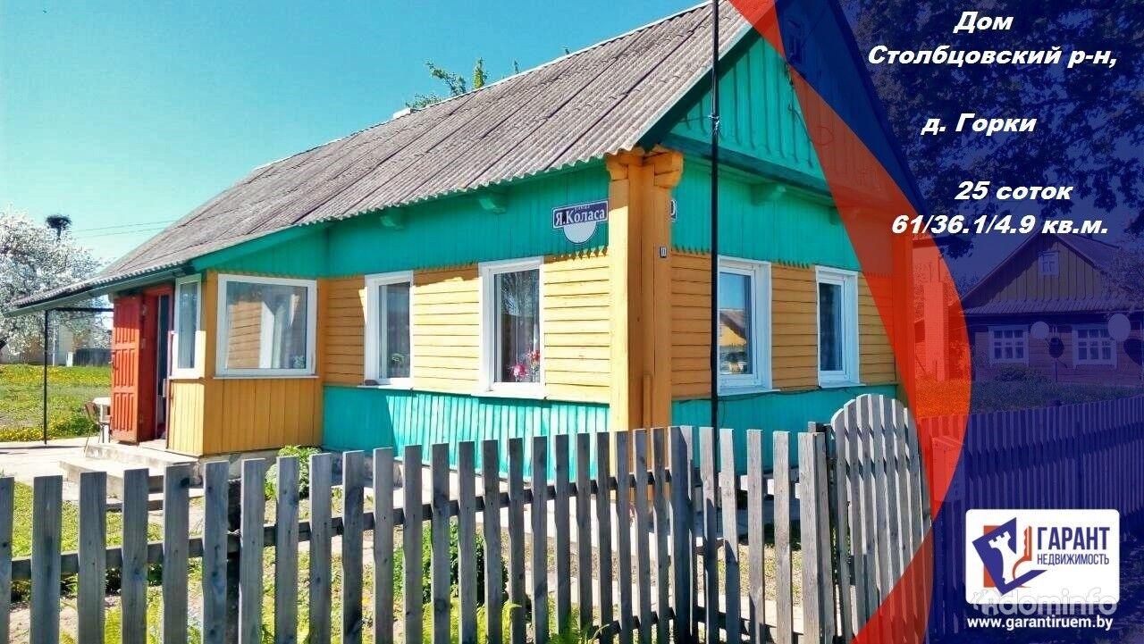 Район знакомства столбцовский
