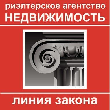 """ОДО """"Недвижимость линия закона"""" — логотип"""