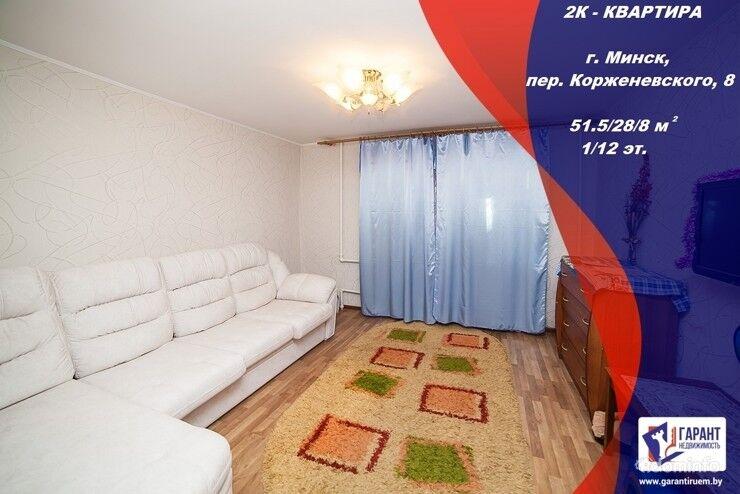 Отличная 2-х комнатная квартира рядом с парком Курасовщина. — фото 1
