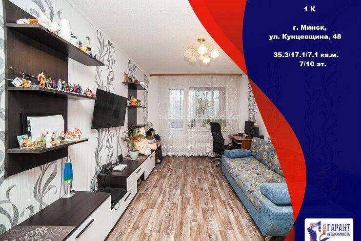 1-комнатная квартира по ул. Кунцевщина, 48 (м. Каменная горка) — фото 1