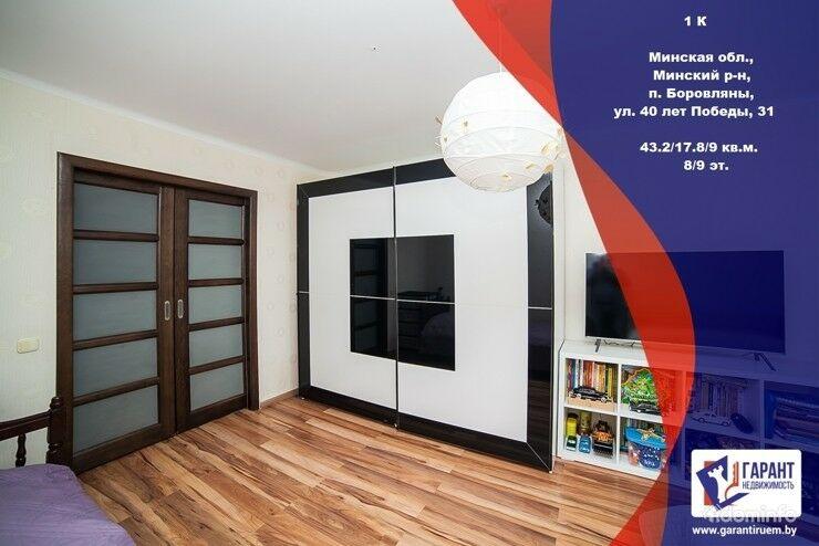 1-комнатная квартира с ремонтом Боровляны, ул. 40 лет Победы, 31. — фото 1