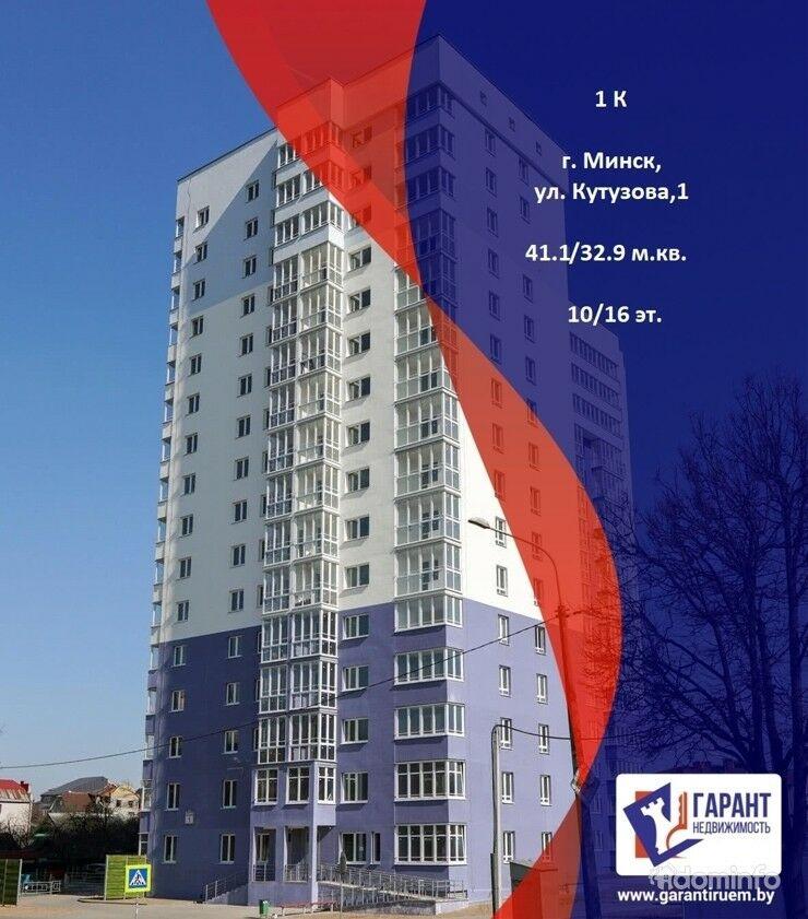 Квартира-студия по ул. Кутузова д.1 — фото 1
