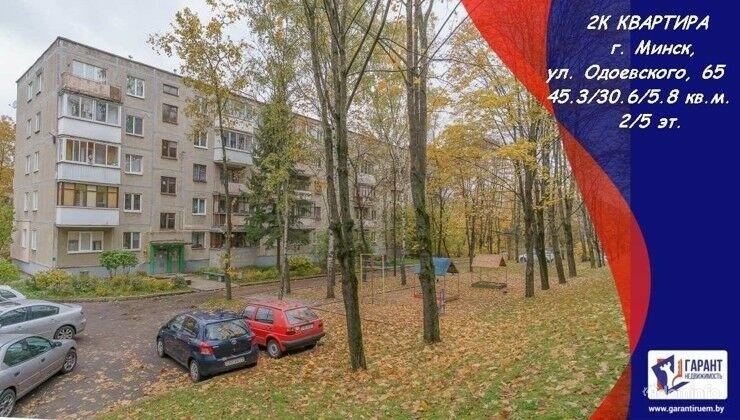 2-комнатная квартира по ул. Одоевского, 65. Подготовлена к ремонту, возле метро. — фото 1