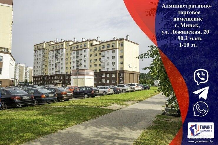 Административно-торговое помещение на Ложинской, 20 — фото 1