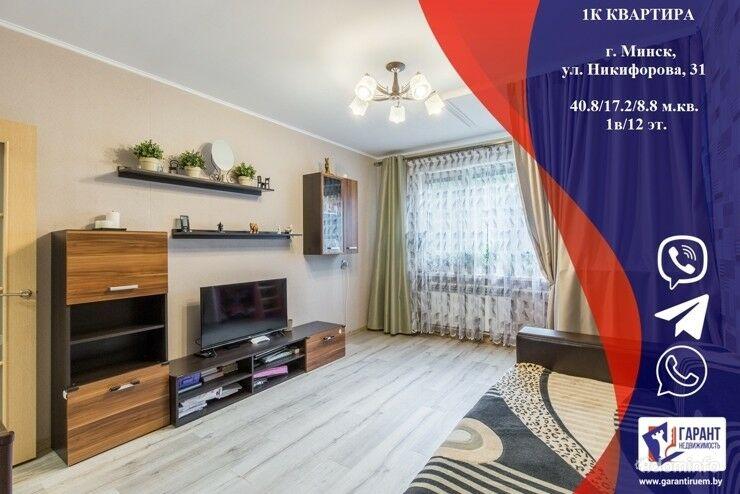 1-комнатная квартира ул.Никифорова, 31 возле метро Уручье — фото 1