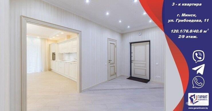 Элитная 3к квартира на Грибоедова в ЖК «Залаты Маентак» — фото 1