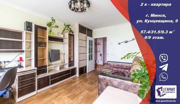 2-комн. квартира по ул. Кунцевщина, 9 в 5 минутах от метро Каменная Горка — фото 1