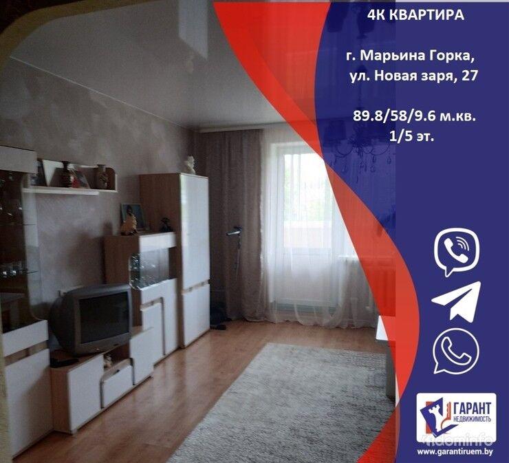 4-комнатная квартира в г.Марьина Горка — фото 1