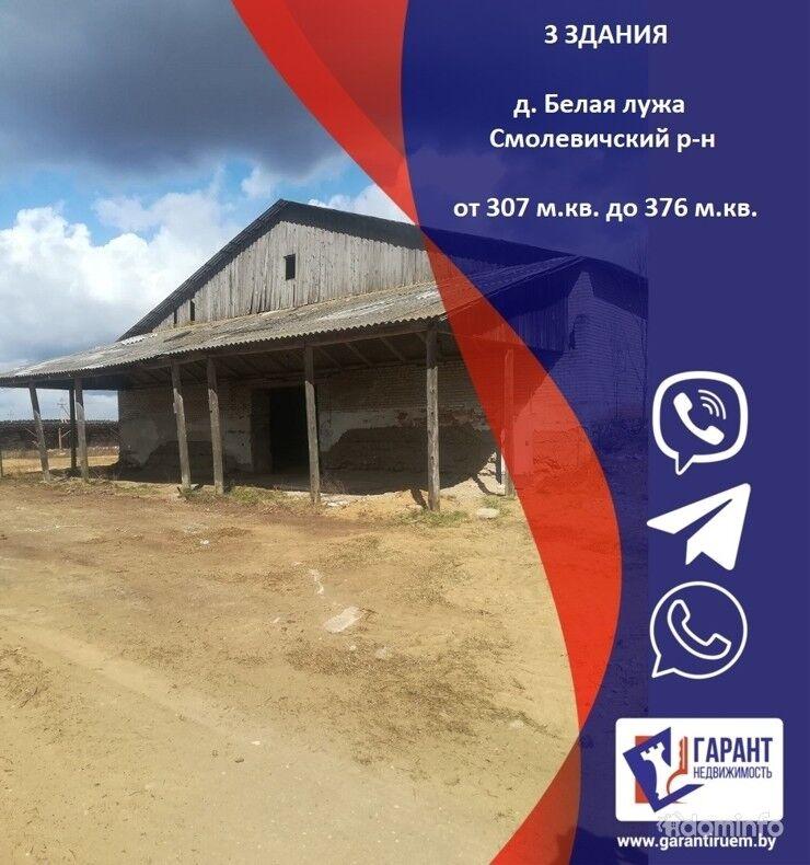 Продается 3 помещения под склад или производство рядом с г. Жодино, д. Белая Лужа. — фото 1
