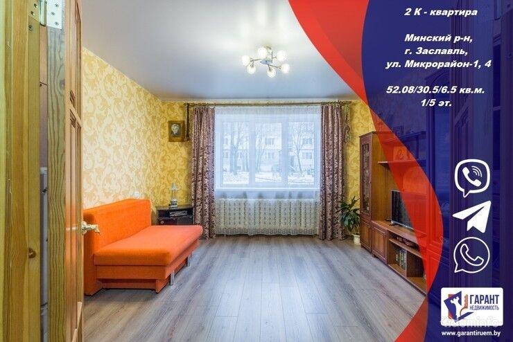 Аккуратная 2-комн. квартира в г.Заславль, Молодечненское напр., 13 км от МКАД — фото 1