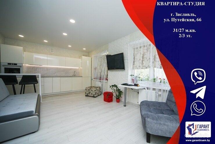 1-комнатная квартира в г.Заславле — фото 1