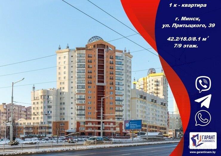 Продаётся однокомнатная квартира по улице Притыцкого дом 39. — фото 1