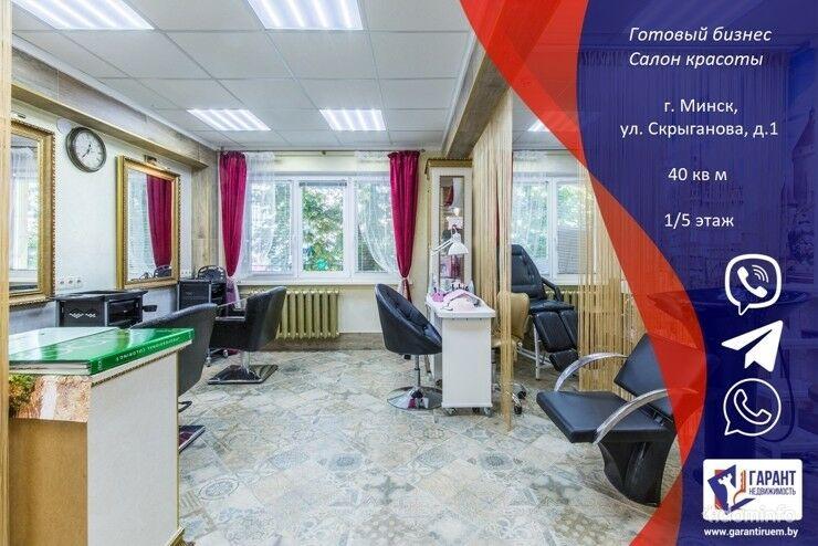 Салон красоты премиум класса по адресу: ул. Скрыганова д.1, пом. 2. — фото 1