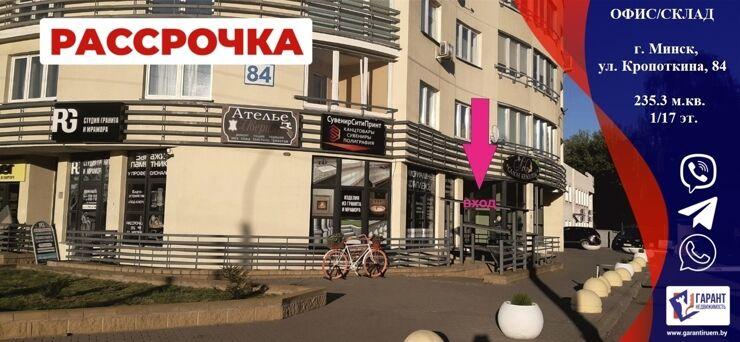 Офис и склад на Кропоткина, 84 — фото 1