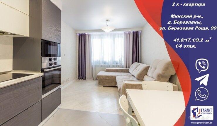 Современная уютная 2 комнатная квартира евро стандартов в д. Боровляны. — фото 1