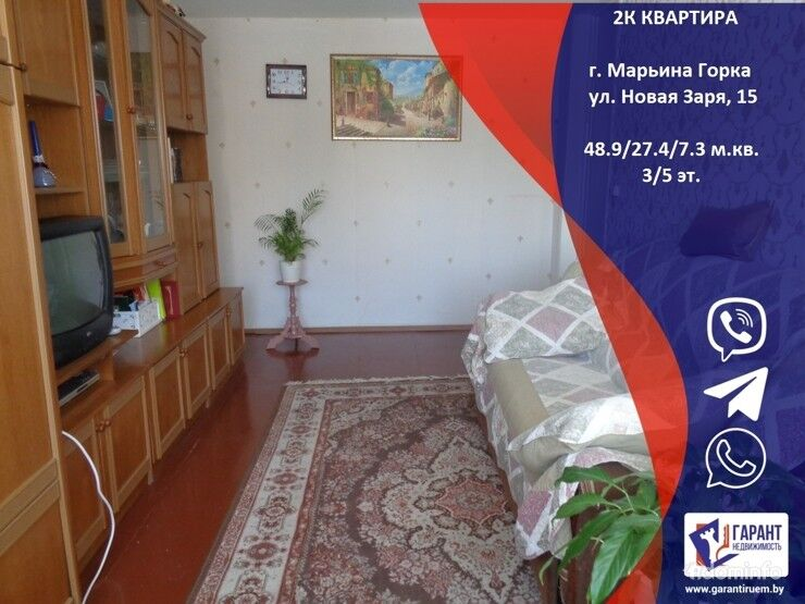2-комнатная квартира в г.Марьина Горка на ул. Новая Заря 15 — фото 1
