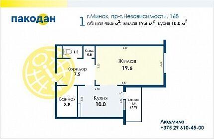 1-комнатная, Минск, Независимости просп. 168 — фото 1