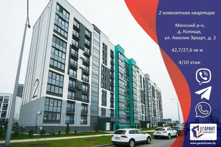 2 комнатная квартира в Новой Боровой по ул. Эрхарт, д. 2 — фото 1