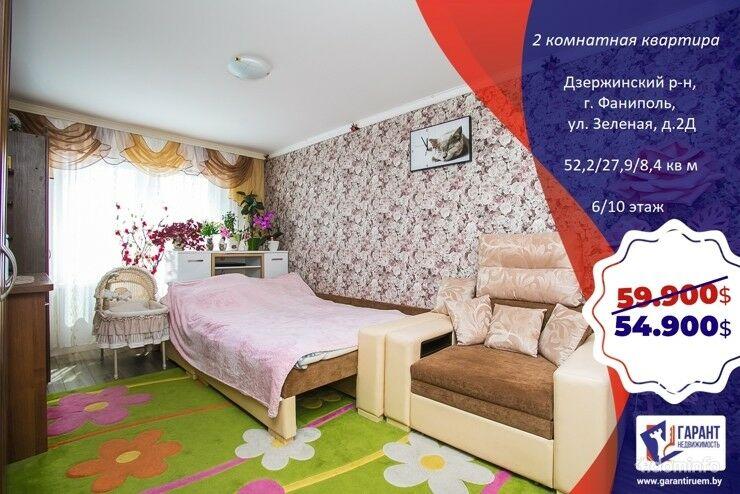 2-комнатная квартира в г.Фаниполь на ул.Зелёная 2Д — фото 1