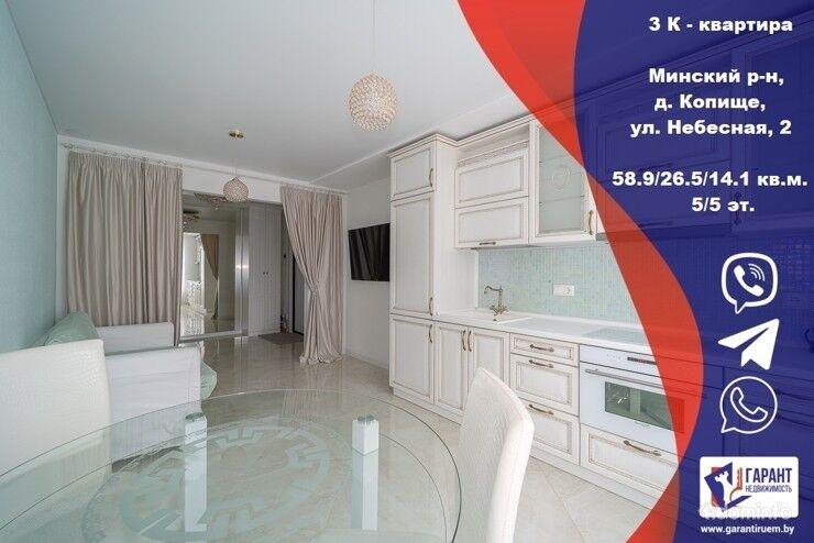 Великолепная 3-комнатная квартира в Новой Боровой по ул. Небесная 2 — фото 1