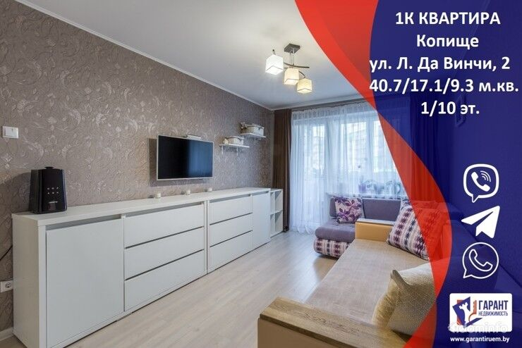 1к квартира с ремонтом в Новой Боровой — фото 1