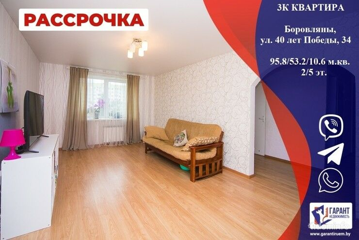 3-комнатная квартира в д.Боровляны на ул. 40 лет Победы, 34 — фото 1