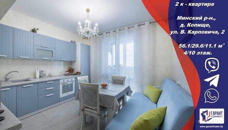 Двухкомнатная квартира по ул. Викентия Карповича д.2 — фото 1