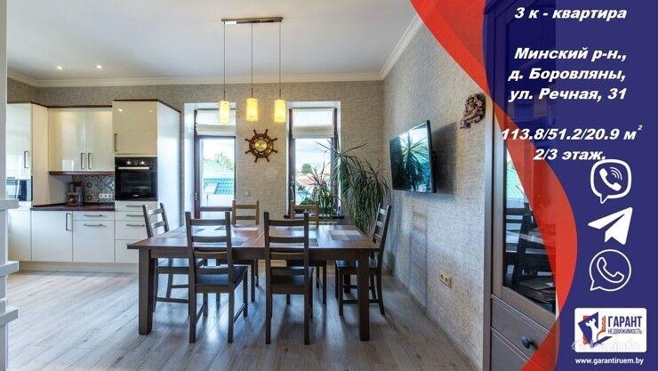 Уютная трёхкомнатная квартира в экологически чистом месте, д. Боровляны, Речная 31 — фото 1