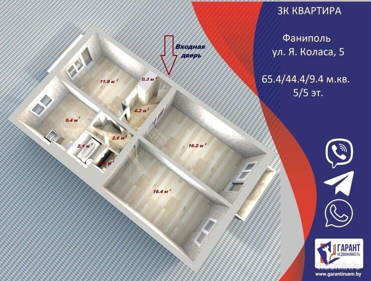 Продажа 3-х комн. квартиры в Фаниполе на ул. Я. Коласа, 5 — фото 1