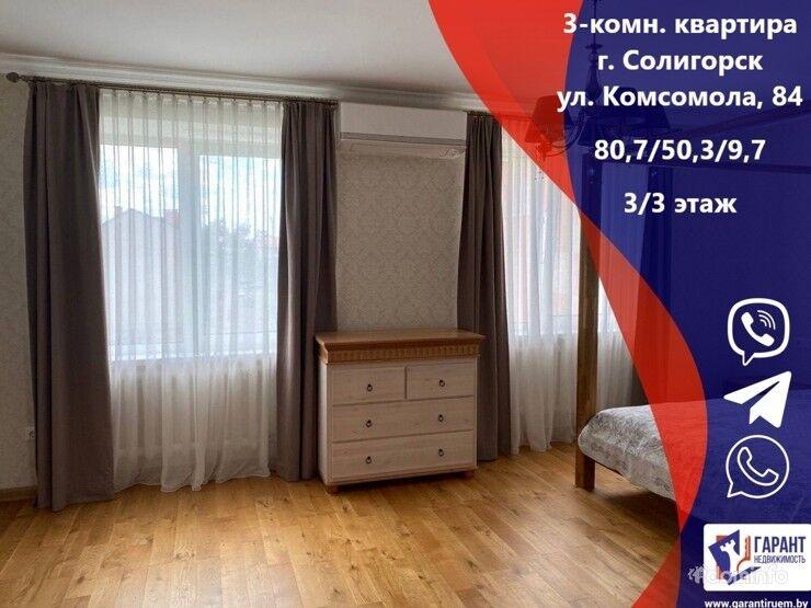 Отличная квартира ул. Л. Комсомола д.84 — фото 1